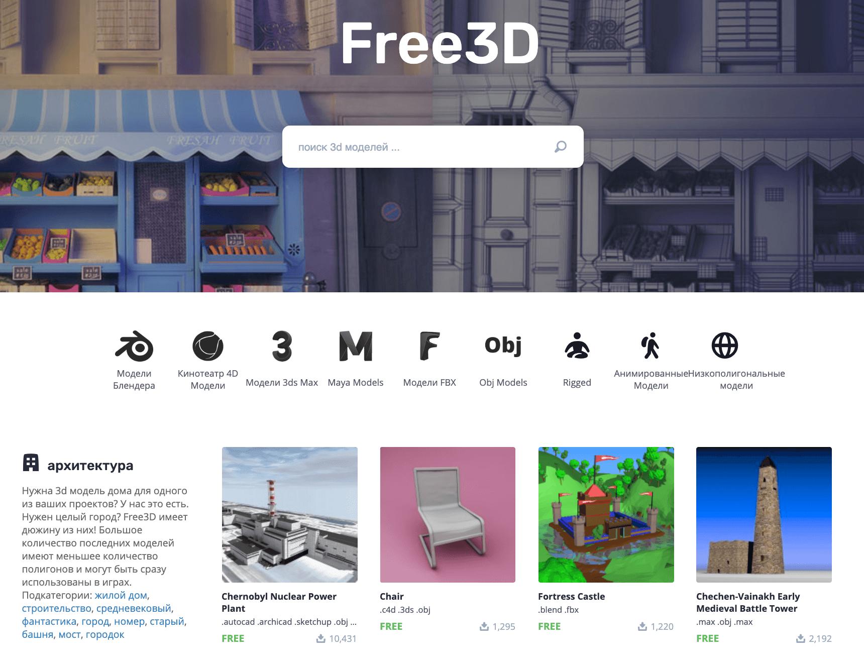 Free 3D Dowmload Models new